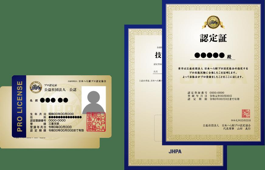 プロ認定書